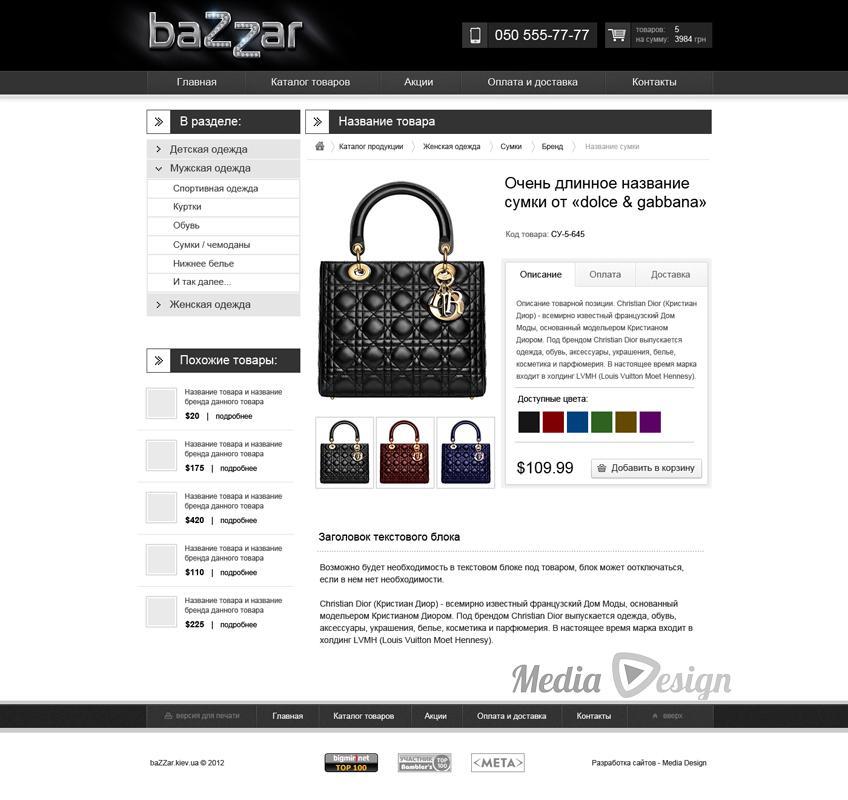 Интернет-магазин «Bazzar»