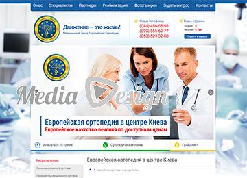 Европейский центр ортопедии