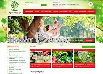 КрасаваДар — питомник растений