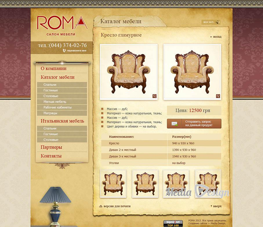 Салон мебели «RОМА»