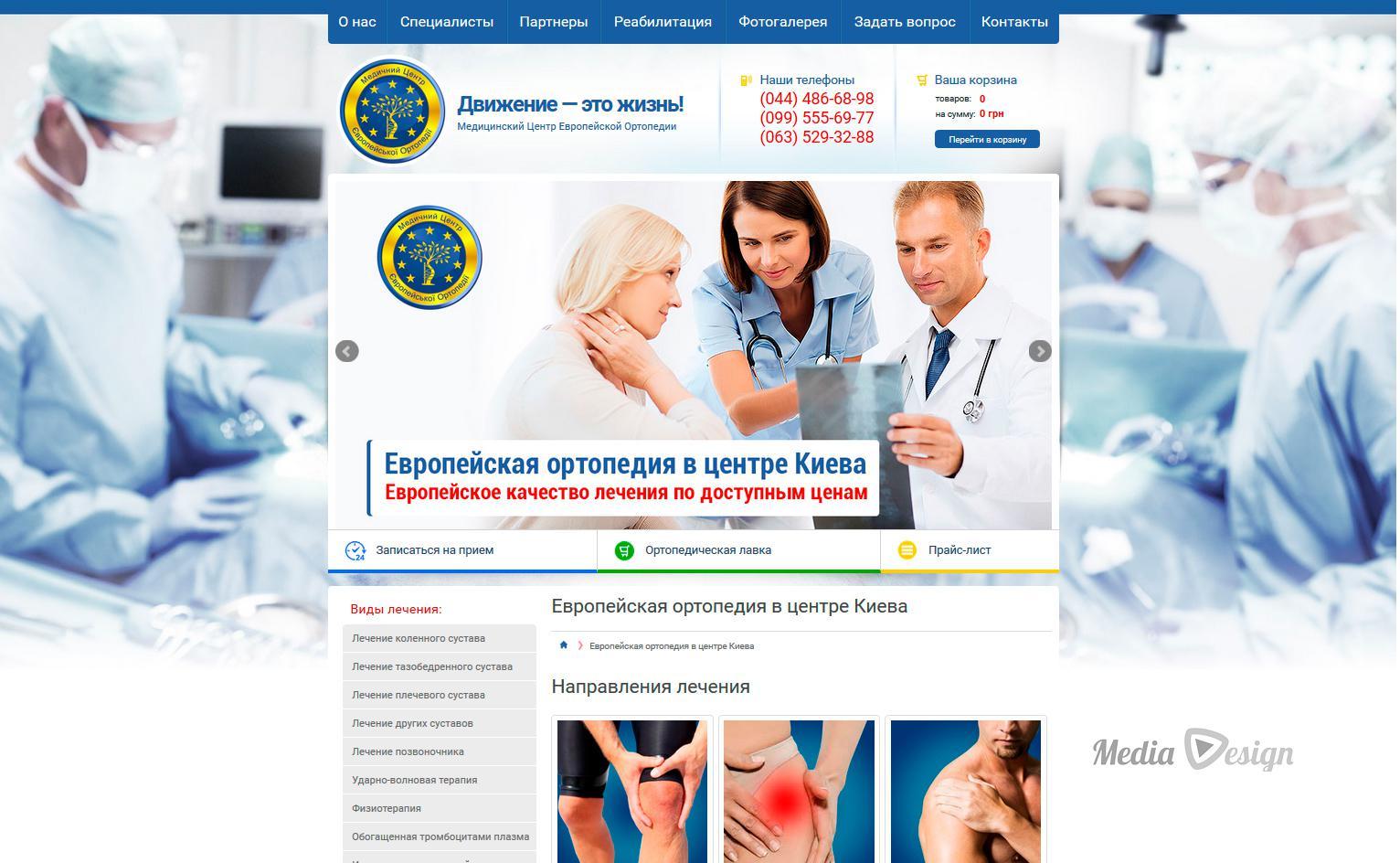 Європейський центр ортопедії